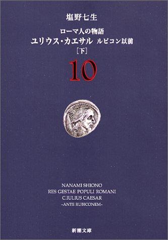 ローマ人の物語〈10〉ユリウス・カエサル ルビコン以前(下) (新潮文庫)