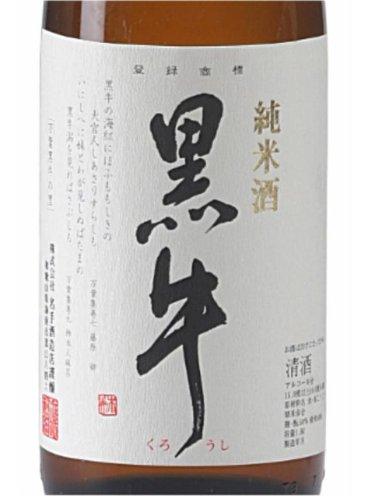 名手酒造『純米酒 黒牛』