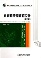 Computer Principles of curriculum design (second edition) Universities Computer second five planning materials(Chinese Edition)