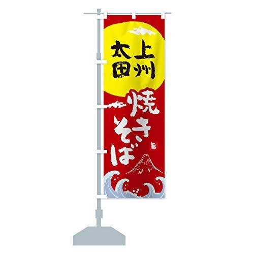 上州太田焼きそば のぼり旗 サイズ選べます(コンパクト45x150cm 左チチ)