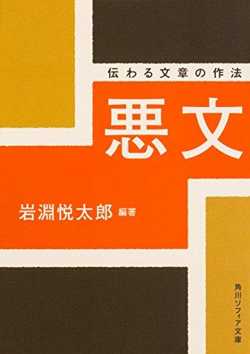 悪文 伝わる文章の作法 (角川ソフィア文庫)