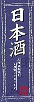 『60cm×180cm(ほつれ防止加工)』お店やイベントに! 日本酒 各種日本酒をご用意しております