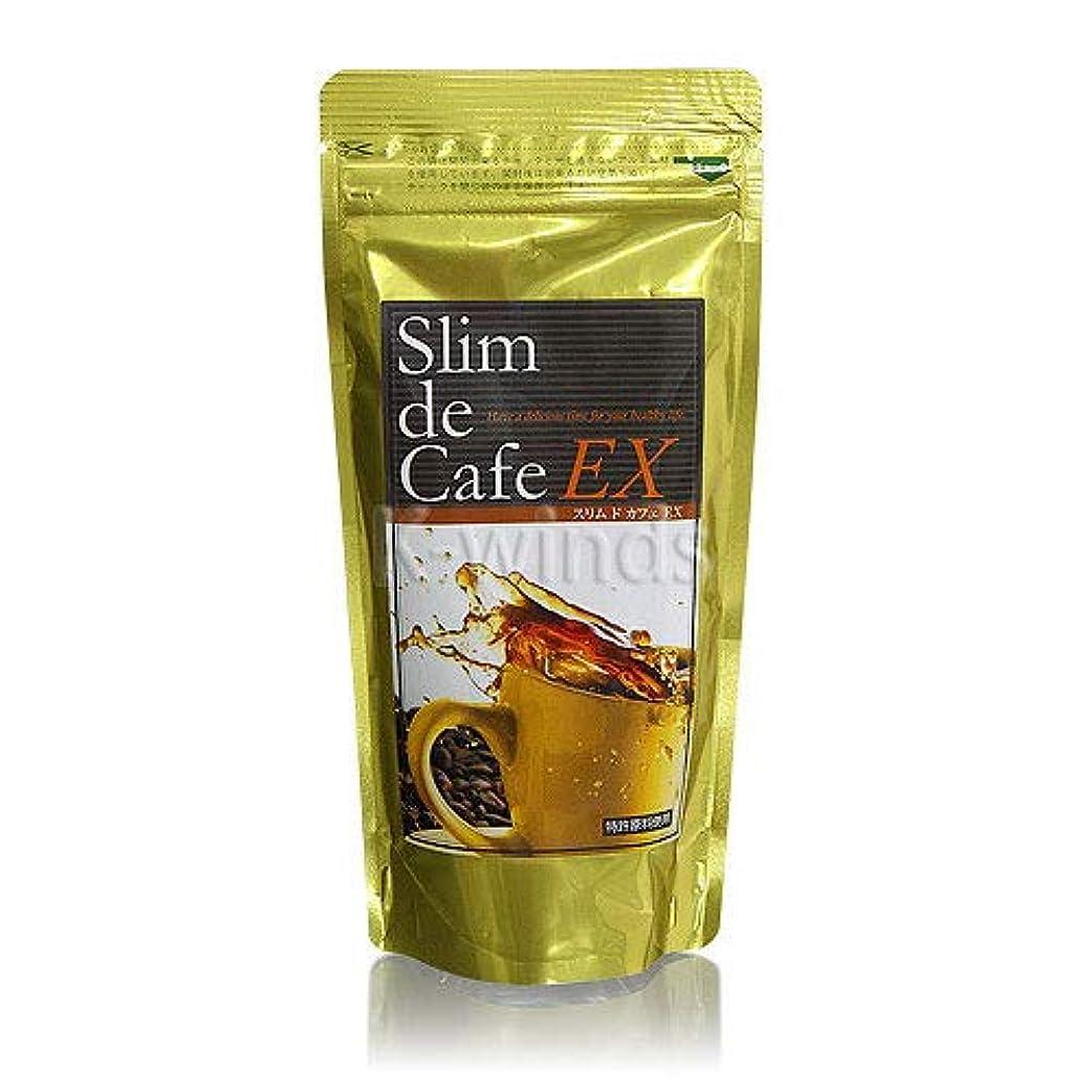 クラッシュ長いですワンダースリムドカフェ EX (コーヒー粉末)100g 3袋セット