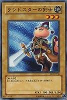 遊戯王 ランドスターの剣士 ノーマル BE1 ビギナーズエディション1 遊戯王カード