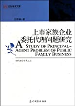 Research on Trust Agency Issue in Public Family Firms (Chinese Edition)