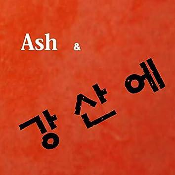 낙타의 꿈 (feat. Kang Saneh)