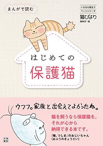 まんがで読む はじめての保護猫 (いちばん役立つペットシリーズ)