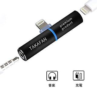【進化版】iPhone イヤホン変換アダプター IOS12対応 lightning 3.5mm 充電しながら音楽を聞く ライトニング イヤホン 二股 交換コネク iPhoneXS MAX/XS/XR/X/8/7にサポート
