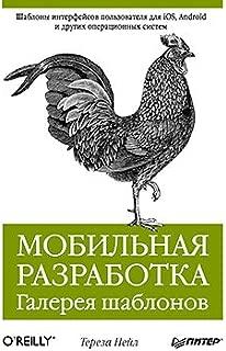 Mobile Design Pattern Gallery Mobilnaya razrabotka Galereya shablonov In Russian