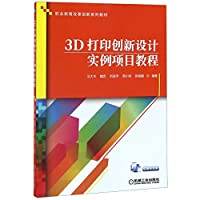 3D打印创新设计实例项目教程