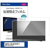 メディアカバーマーケット IODATA LCD-MF224FDB-T [21.5インチ(1920x1080)]機種用 【反射防止液晶保護フィルム】