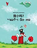 Wo xiao ma? Av haa luume?: Chinese [Simplified]/Mandarin Chinese-Seren: Children's Picture Book (Bilingual Edition)