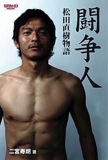 闘争人—松田直樹物語 (SAN-EI MOOK)