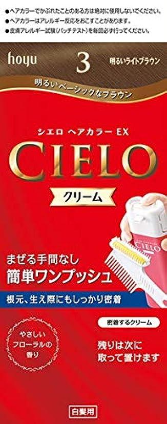 顧問干渉刺すシエロ ヘアカラー EX クリーム 3 明るいライトブラウン × 3個セット