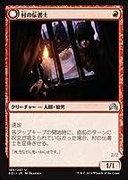 マジックザギャザリング/イニストラードを覆う影/MTG/SOI-JP-190/村の伝書士/月の出の侵入者/U