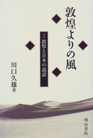 敦煌よりの風〈2〉敦煌と日本の説話の詳細を見る