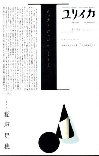 ユリイカ2006年9月臨時増刊号 総特集=稲垣足穂