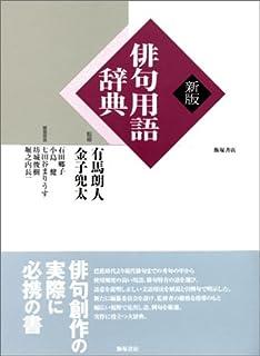 俳句用語辞典 新版
