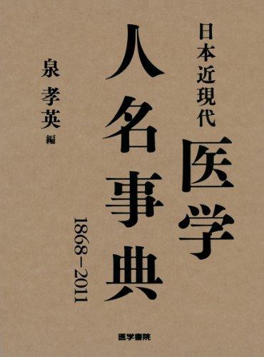 日本近現代医学人名事典: 【1868-2011】の詳細を見る