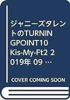 ジャニーズタレントのTURNINGPOINT10 Kis-My-Ft2 2019年 09 月号 [雑誌]: J-GENERATION 増刊