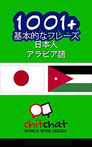 1001+ 基本的なフレーズ 日本人 - アラビア語