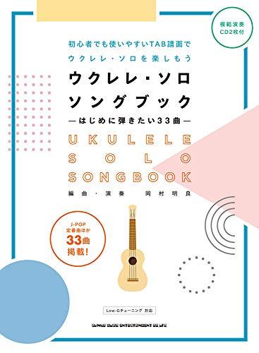 ウクレレ・ソロ・ソングブックーはじめに弾きたい33曲