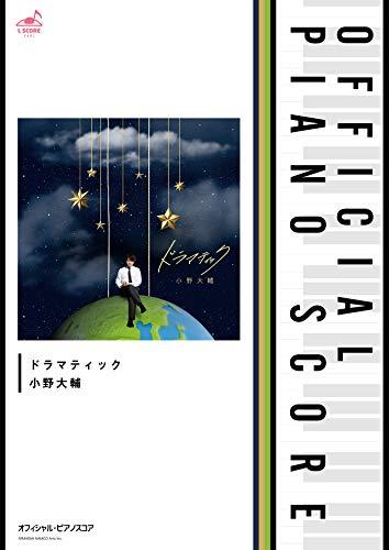 [公式楽譜] ドラマティック ピアノ(ソロ)/中~上級 ≪ウルトラマンタイガ ニュージェネクライマックス≫ (L SCORE)