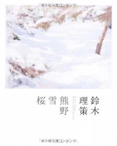 鈴木理策 熊野、雪、桜の詳細を見る
