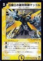 DM35-38 白騎士の絶対防御マッコル ( コモン ) 【 デュエマ 神化編 第4弾 超極竜VS六体神(ネバーエンディング・サーガ) 収録 デュエルマスターズ カード 】