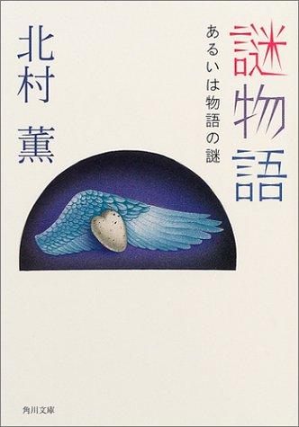 謎物語―あるいは物語の謎 (角川文庫)の詳細を見る