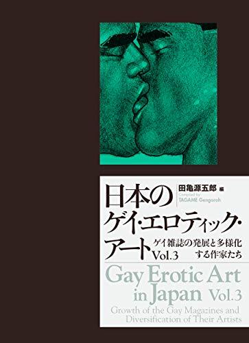日本のゲイ・エロティック・アートVol.3: ゲイ雑誌の発展と多様化する作家たちの詳細を見る