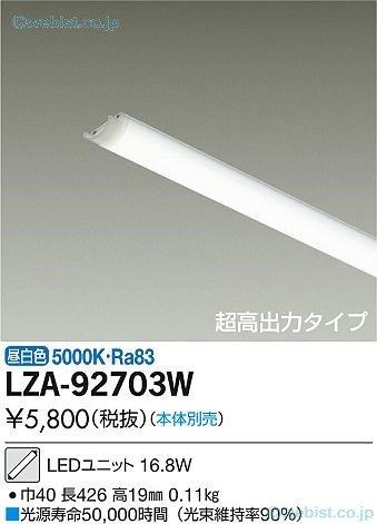 大光電機 LEDベースライトユニット LZA-92703W