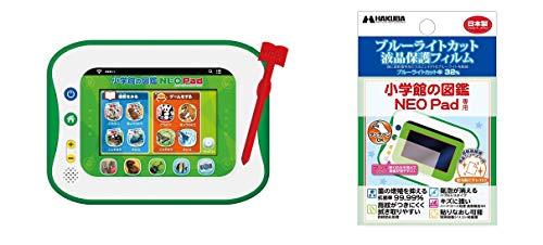 小学館の図鑑 NEO Pad+ 抗菌・ブルーライトカット液晶保護フィルムセット