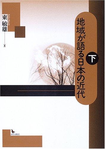 地域が語る日本の近代 (下)の詳細を見る