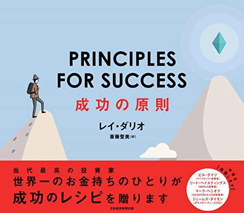 PRINCIPLES FOR SUCCESS(プリンシプルズ・フォー・サクセス) 成功の原則