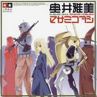 [Album] 奥井雅美 (Masami Okui) – マサミコブシ [FLAC + MP3 320 / CD]