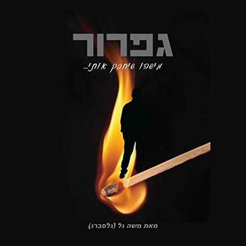 Match [Hebrew Edition] audiobook cover art