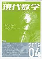 現代数学 2019年 04 月号 [雑誌]