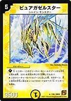 デュエルマスターズ 【 ピュアガゼルスター 】 DM39-007-R 《覚醒編 4》