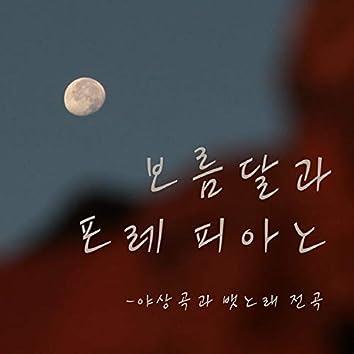 루이뮤직 - 보름달과 포레 피아노