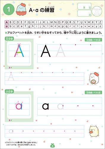 すみっコぐらし学習ドリル小学英語はじめてのABCローマ字
