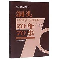 洞头70年70事(1949-2019)