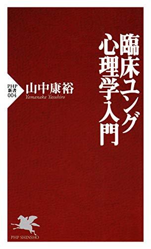 臨床ユング心理学入門 (PHP新書)