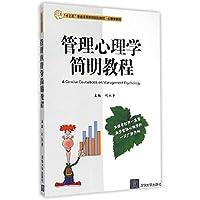 """管理心理学简明教程 """"十二五""""普通高等教育规划教材· 心理学系列"""