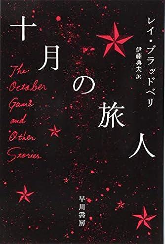 十月の旅人 (ハヤカワ文庫SF)