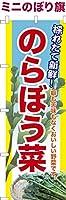 卓上ミニのぼり旗 「のらぼう菜」比企伝統野菜 短納期 既製品 13cm×39cm ミニのぼり