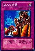 【シングルカード】遊戯王 旅人の試練 BE2-JP239 ノーマル