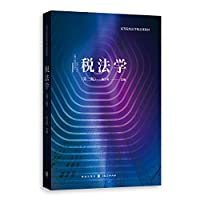 Tax Law (third edition)(Chinese Edition)