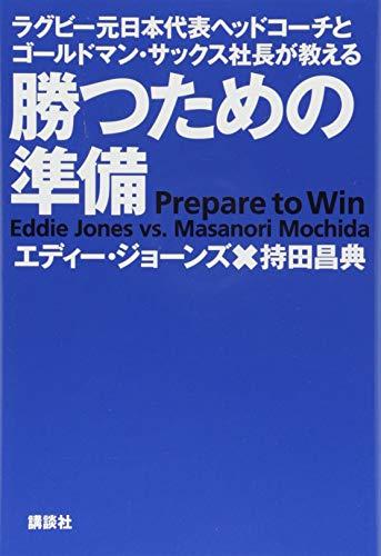 ラグビー元日本代表ヘッドコーチとゴールドマン・サックス社長が教える 勝つための準備の詳細を見る