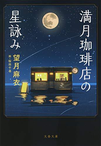 満月珈琲店の星詠み (文春文庫 も 29-21)